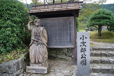 福井 佐々木小次郎