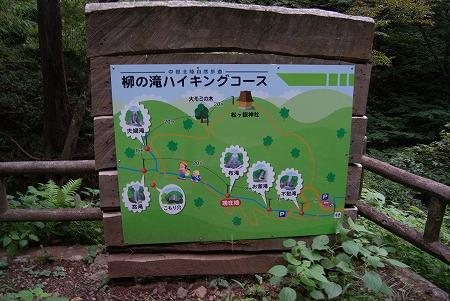 福井 ハイキングコース