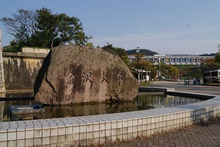 金沢 金沢大学