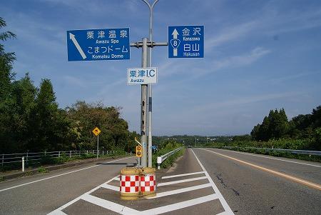 石川 国道8号 その2