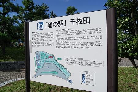 輪島 道の駅 千枚田