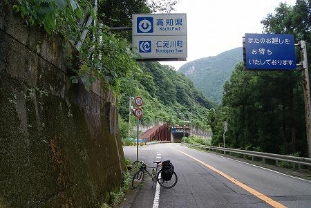 高知 高知県