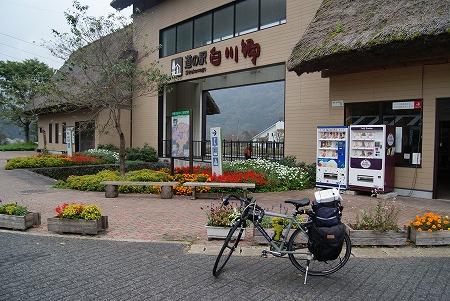 白川郷 道の駅 2