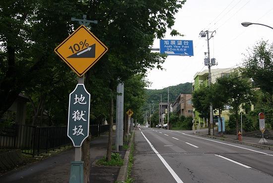 小樽から札幌
