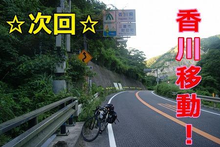 次回予告 香川移動