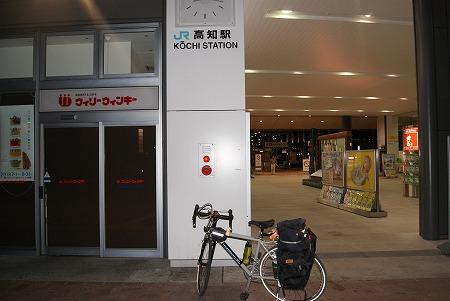 高知 高知駅
