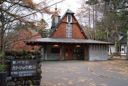 軽井沢 聖パウロカトリック教会