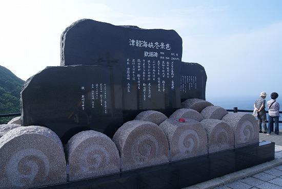 竜飛岬29