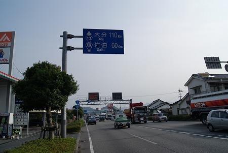 宮崎 国道10号 延岡