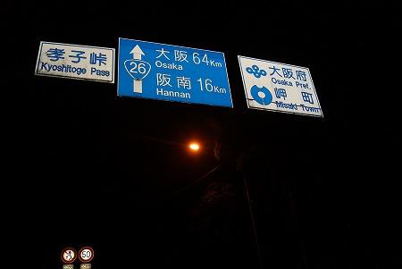 和歌山 大阪突入
