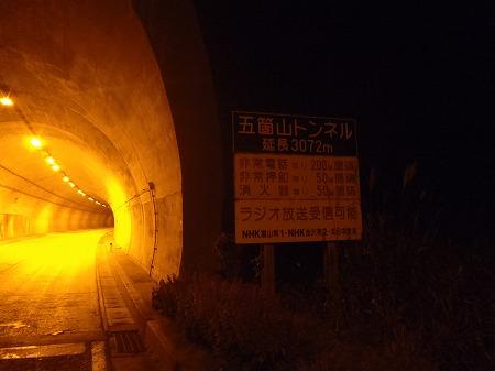 富山 五箇山トンネル
