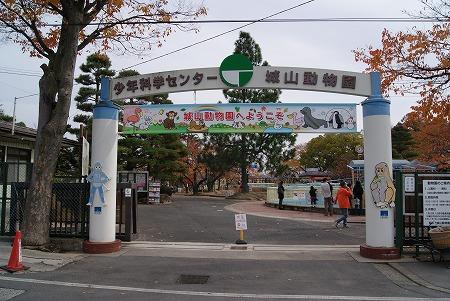長野 動物園