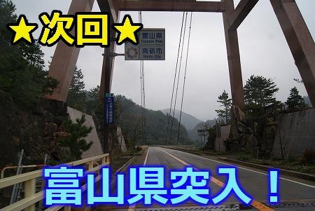 次回予告 富山県 突入