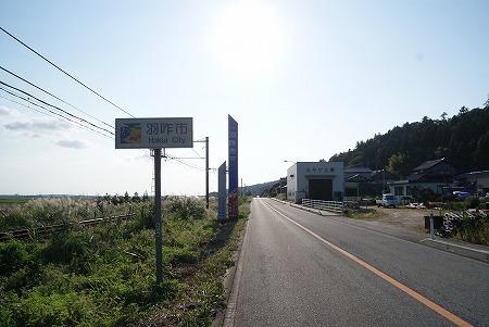 石川 羽咋市