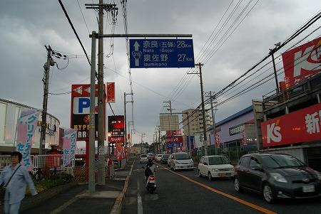大阪 国道390号