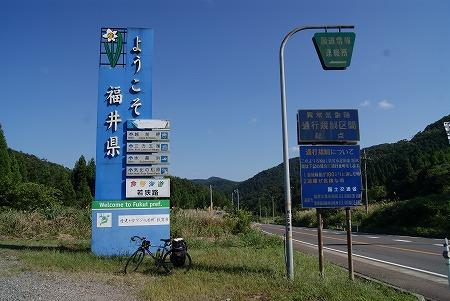 福井県 福井県突入