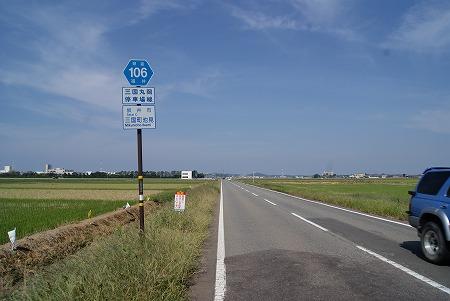 福井 県道106号