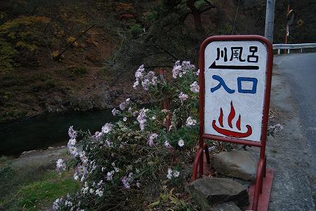 群馬 尻焼温泉