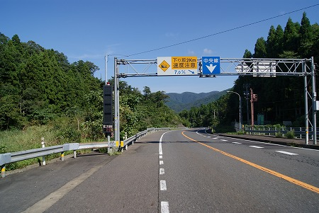福井県 下り坂