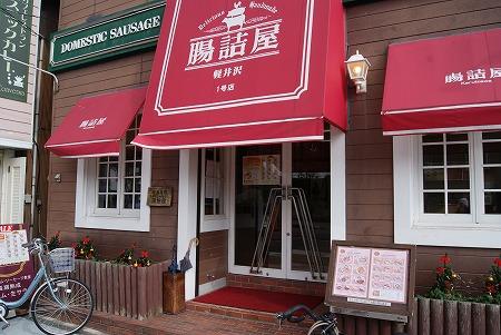 軽井沢 腸詰屋