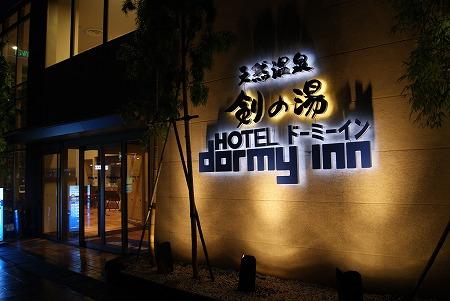 富山 ホテル