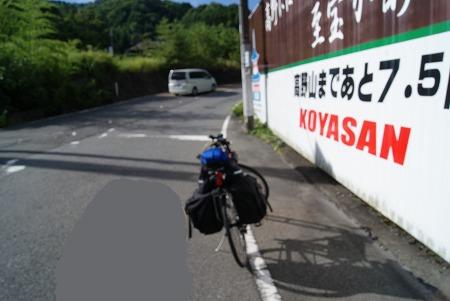 高野山 7.5km