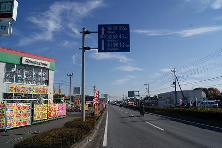 埼玉 国道254号