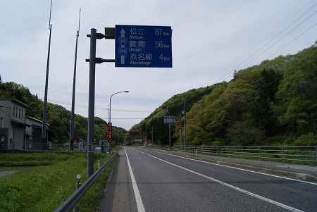 国道54号 その2