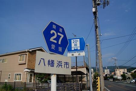 愛媛 県道27号