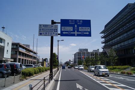 国道9号 宍道湖行き
