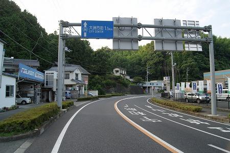 愛媛 国道56号