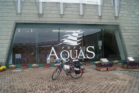 水族館AQUAS 島根