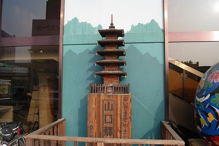 五重塔の置物