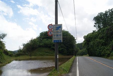 下関市 山口