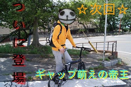 次回予告 ふーちゃん 福岡