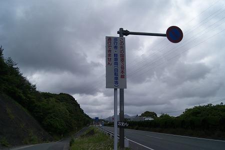 自転車 通行禁止 福岡