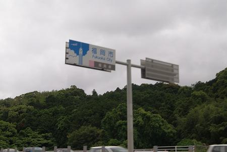 福岡市 突入