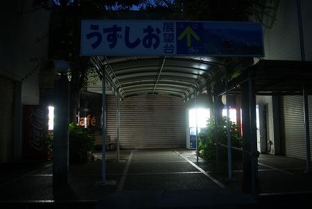 徳島 閉館