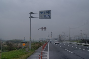 大阪府突入