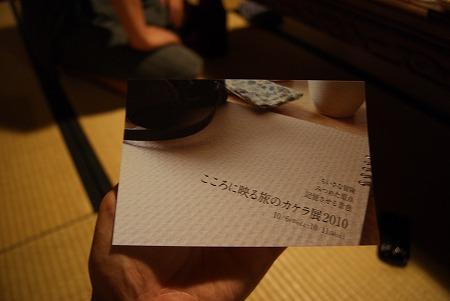 宣伝 大阪 展示