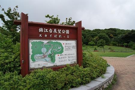錦江台展望 鹿児島
