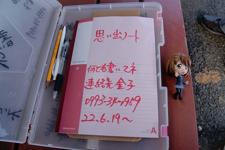 西大山駅 旅ノート