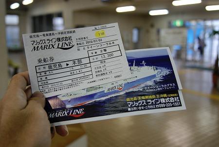 鹿児島新港 チケット フェリー