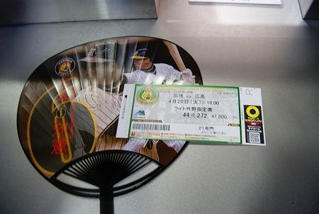 阪神対広島チケット