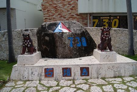 石垣市内 象徴
