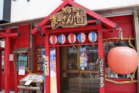 石垣島 まーさん道