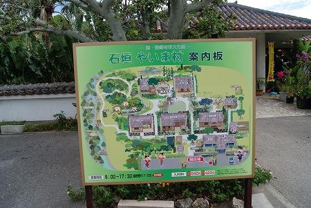 石垣島 やいま村