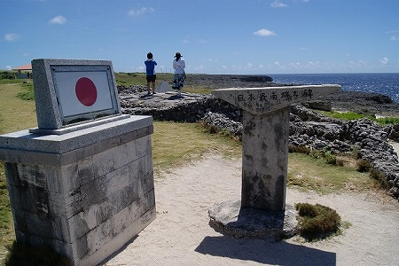波照間島 日本最南端の碑
