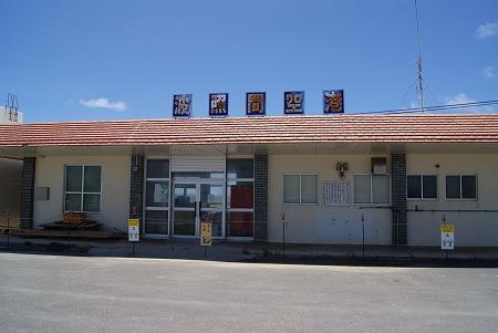 波照間島 空港