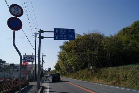 鳥取まで120km
